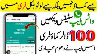 Earn daily 5$ from WhatsApp status ||Real Earning app || payout PayPal, Bitcoin,jazz cash,easy paisa