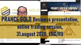 PRANCE GOLD Business presentation, online trading session, 31.august 2020. ENG/RU