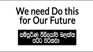 Forex Sinhala We Need Do this For Our Future