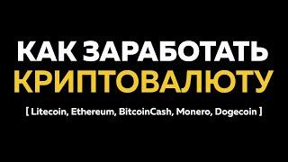 Как заработать криптовалюту на Multiply Free- Litecoin, Ethereum, Bitcoin Cash, Monero, Dogecoin